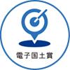 電子国土賞