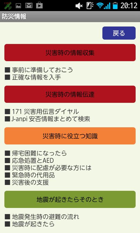 狛江市防災マップアプリ