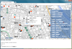 OpenLayers3デモ