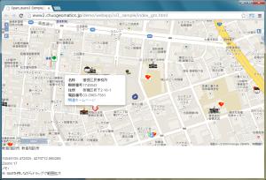 Google Mapsの表示