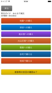 iOS Simulator Screen Shot 2015.02.27 10.54.46