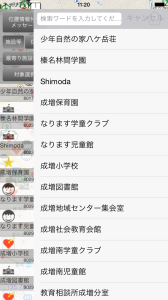 iOS Simulator Screen Shot 2015.02.27 11.20.28